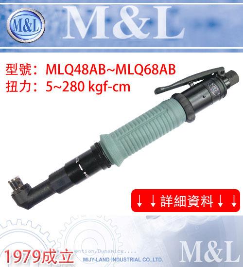 MLQ48-68AB(NEW)