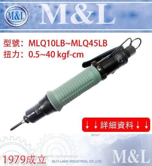MLQ10-45LB(NEW)