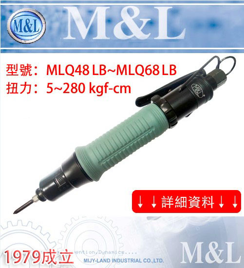 MLQ48-68LB(NEW)